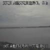 天竜川河口ライブカメラ(静岡県磐田市駒場)