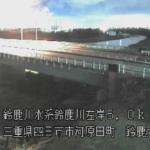 鈴鹿川鈴鹿大橋ライブカメラ(三重県四日市市河原田町)