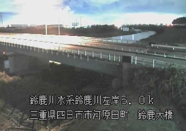 鈴鹿川鈴鹿大橋ライブカメラは、三重県四日市市河原田町の鈴鹿大橋に設置された鈴鹿川が見えるライブカメラです。