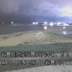 鈴鹿川河口部ライブカメラ(三重県四日市市石原町)