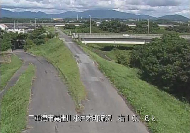 雲出川小戸木町流況ライブカメラは、三重県津市一志町の小戸木町流況に設置された雲出川が見えるライブカメラです。