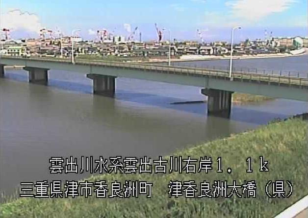雲出古川津香良洲大橋ライブカメラは、三重県津市香良洲町の津香良洲大橋に設置された雲出古川が見えるライブカメラです。