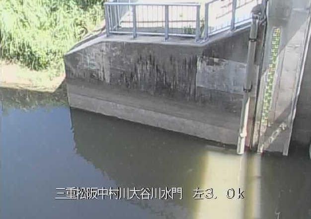 中村川大谷川水門ライブカメラは、三重県松阪市嬉野下之庄町の大谷川水門に設置された中村川が見えるライブカメラです。