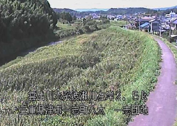 波瀬川一志団地ライブカメラは、三重県津市一志町の一志団地に設置された波瀬川が見えるライブカメラです。