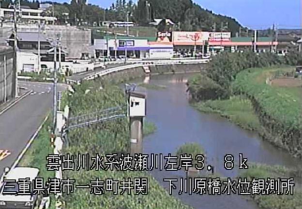 波瀬川下川原橋水位観測所ライブカメラは、三重県津市一志町の下川原橋水位観測所(下川原橋水位流量観測所)に設置された波瀬川が見えるライブカメラです。