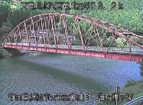 天竜川瀬尻橋ライブカメラは、静岡県浜松市天竜区の瀬尻橋に設置された天竜川が見えるライブカメラです。
