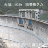 新豊根ダム左岸下流ライブカメラ(愛知県豊根村古真立)