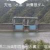 新豊根ダム上流ライブカメラ(愛知県豊根村古真立)
