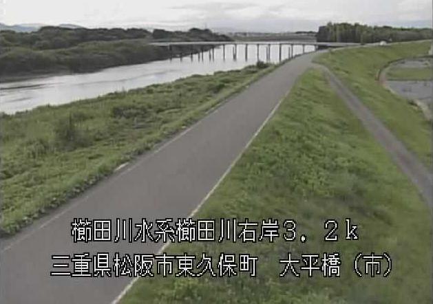 櫛田川大平橋ライブカメラは、三重県松阪市東久保町の大平橋に設置された櫛田川が見えるライブカメラです。