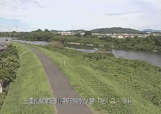 櫛田川中万排水樋管ライブカメラは、三重県松阪市中万町の中万排水樋管に設置された櫛田川が見えるライブカメラです。