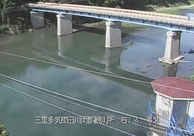 櫛田川両郡水位観測所ライブカメラは、三重県多気町相可の両郡水位観測所に設置された櫛田川が見えるライブカメラです。