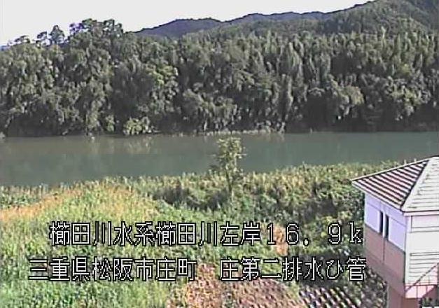 櫛田川庄第二排水樋管ライブカメラは、三重県松阪市庄町の庄第二排水樋管(庄第2排水樋管)に設置された櫛田川が見えるライブカメラです。