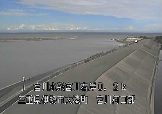 宮川河口部右岸ライブカメラは、三重県伊勢市大湊町の河口部右岸に設置された宮川が見えるライブカメラです。