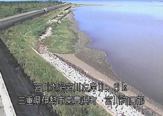 宮川河口部左岸ライブカメラは、三重県伊勢市東豊浜町の河口部左岸に設置された宮川が見えるライブカメラです。