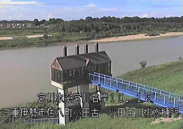 宮川小田古川排水樋門ライブカメラは、三重県伊勢市佐八町の小田古川排水樋門に設置された宮川が見えるライブカメラです。