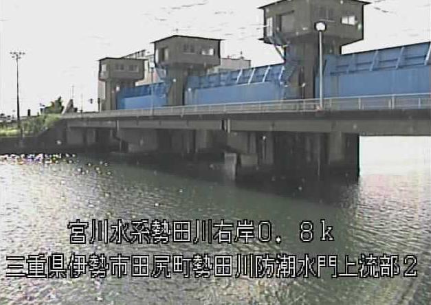 勢田川勢田川防潮水門ライブカメラは、三重県伊勢市田尻町の勢田川防潮水門に設置された勢田川が見えるライブカメラです。