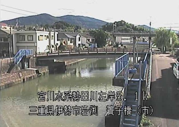 勢田川簀子橋ライブカメラは、三重県伊勢市岩渕の簀子橋に設置された勢田川が見えるライブカメラです。