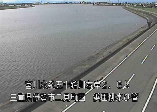 五十鈴川浜田排水樋管ライブカメラは、三重県伊勢市二見町西の浜田排水樋管に設置された五十鈴川が見えるライブカメラです。