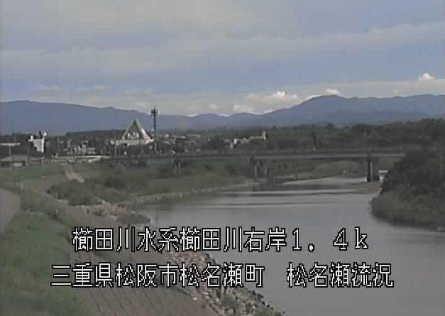 櫛田川松名瀬流況ライブカメラは、三重県松阪市松名瀬町の松名瀬に設置された櫛田川が見えるライブカメラです。