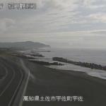 高知海岸荻岬ライブカメラ(高知県土佐市宇佐町)