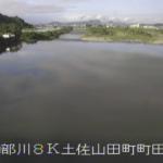 物部川町田橋ライブカメラ(高知県香美市土佐山田町)