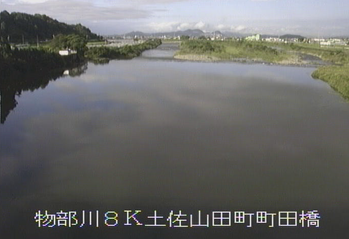 物部川町田橋ライブカメラは、高知県香美市土佐山田町の町田橋に設置された物部川が見えるライブカメラです。