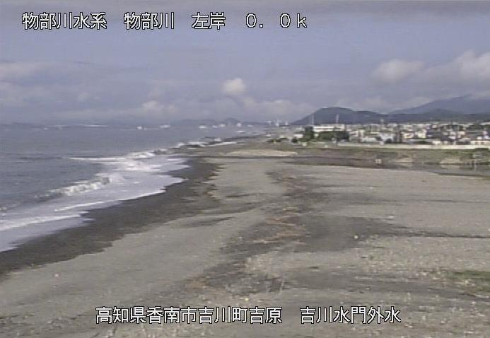 物部川吉川ライブカメラは、高知県香南市吉川町の吉川水門外水に設置された物部川が見えるライブカメラです。