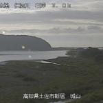 仁淀川城山ライブカメラ(高知県土佐市新居)