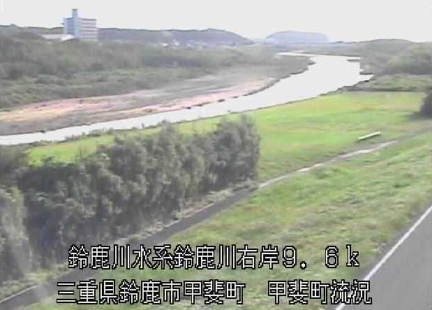 鈴鹿川甲斐町流況ライブカメラは、三重県鈴鹿市甲斐町の甲斐町流況に設置された鈴鹿川が見えるライブカメラです。