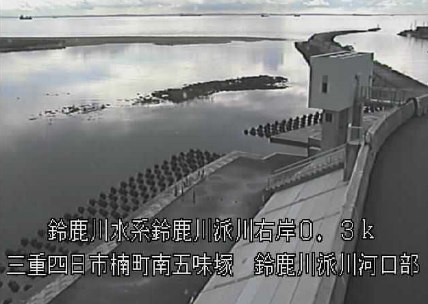 鈴鹿川派川河口部ライブカメラは、三重県四日市市楠町南五味塚の鈴鹿川派川河口部に設置された鈴鹿川派川が見えるライブカメラです。