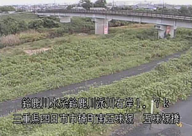 鈴鹿川派川五味塚橋ライブカメラは、三重県四日市市楠町の五味塚橋に設置された鈴鹿川派川が見えるライブカメラです。