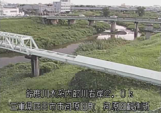 内部川河原田観測所ライブカメラは、三重県四日市市河原田町の河原田観測所に設置された内部川が見えるライブカメラです。