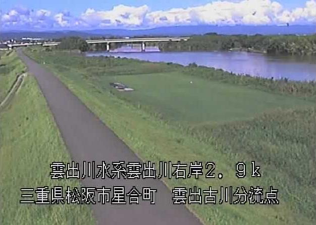 雲出川分流点ライブカメラは、三重県松阪市星合町の雲出古川分流点に設置された雲出川が見えるライブカメラです。
