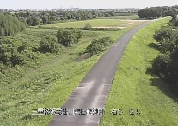 雲出川舞出観測所ライブカメラは、三重県松阪市舞出町の舞出観測所に設置された雲出川が見えるライブカメラです。