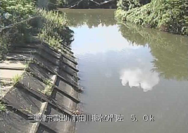 雲出川前田川排水樋門ライブカメラは、三重県津市木造町の前田川排水樋門に設置された雲出川が見えるライブカメラです。