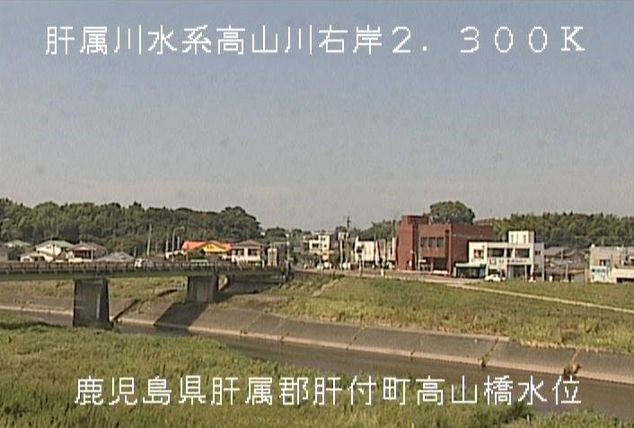 高山川高山橋ライブカメラは、鹿児島県肝付町新富の高山橋水位観測所に設置された高山川が見えるライブカメラです。