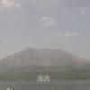 海潟桜島噴煙状況ライブカメラ(鹿児島県垂水市海潟)