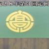 高原町議会ライブカメラ(宮崎県高原町西麓)