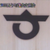 長与町議会ライブカメラ(長崎県長与町嬉里郷)