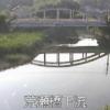 神之川荒瀬橋下流ライブカメラ(鹿児島県日置市伊集院町)