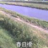 米之津川春日橋ライブカメラ(鹿児島県出水市昭和町)