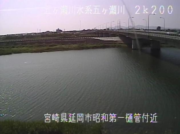 五ヶ瀬川昭和町第一樋管ライブカメラは、宮崎県延岡市昭和町の昭和町第一樋管に設置された五ヶ瀬川が見えるライブカメラです。