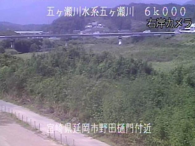五ヶ瀬川野田樋門ライブカメラは、宮崎県延岡市野田の野田樋門に設置された五ヶ瀬川が見えるライブカメラです。