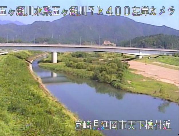 五ヶ瀬川天下橋下流ライブカメラは、宮崎県延岡市天下町の天下橋下流に設置された五ヶ瀬川が見えるライブカメラです。