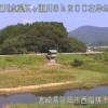 五ヶ瀬川西階排水樋管ライブカメラ(宮崎県延岡市西階町)