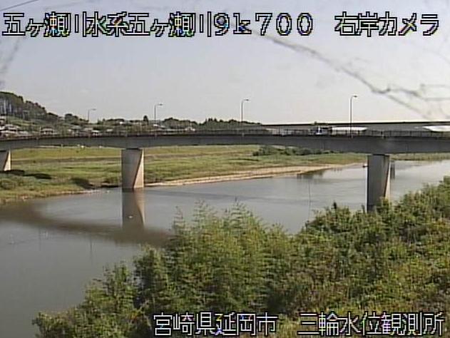 五ヶ瀬川三輪水位観測所ライブカメラは、宮崎県延岡市下三輪町の三輪水位観測所に設置された五ヶ瀬川が見えるライブカメラです。