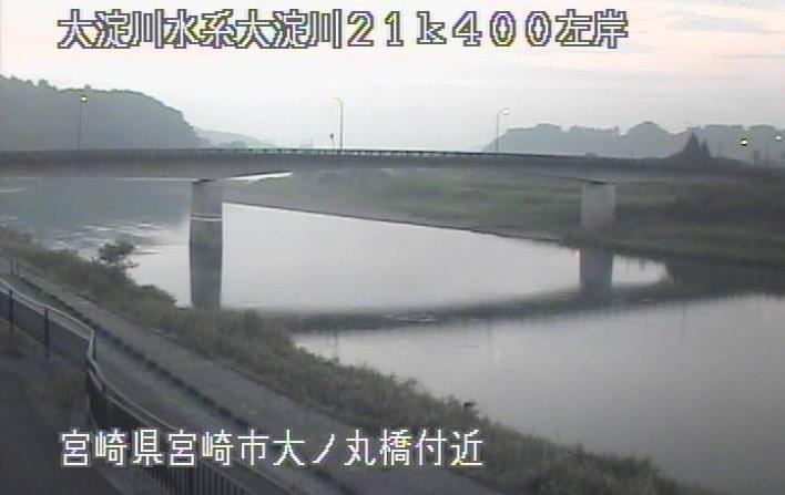 大淀川大ノ丸橋ライブカメラは、宮崎県宮崎市高岡町の大ノ丸橋(大の丸橋)に設置された大淀川が見えるライブカメラです。