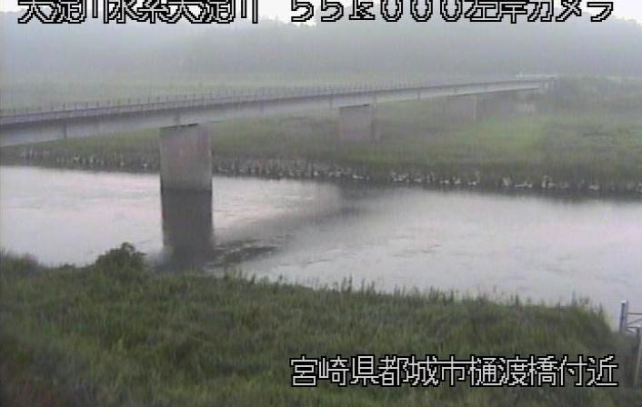 大淀川樋渡橋ライブカメラは、宮崎県都城市高崎町の樋渡橋に設置された大淀川が見えるライブカメラです。
