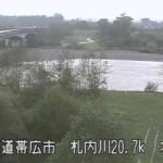 札内川第二大川橋ライブカメラ(北海道帯広市大正町)