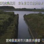 北川川島排水機場ライブカメラ(宮崎県延岡市川島町)